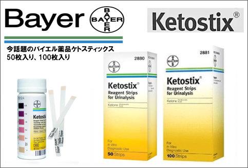 今話題のケトン体ダイエット。バイエル薬品から販売されるケトスティックで正確にケトン体値を測定