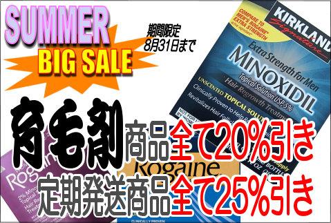 ロゲイン・カークランド製ミノキシジル製品のサマーセール開始。