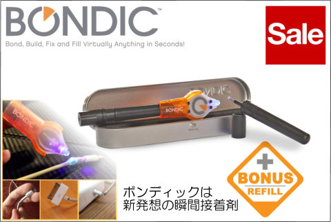 BONDICはアメリカで今大人気の新感覚液体プラスチック瞬間接着剤。