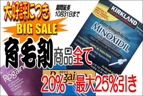 ロゲイン・カークランド製ミノキシジル製品セール最大25%引き