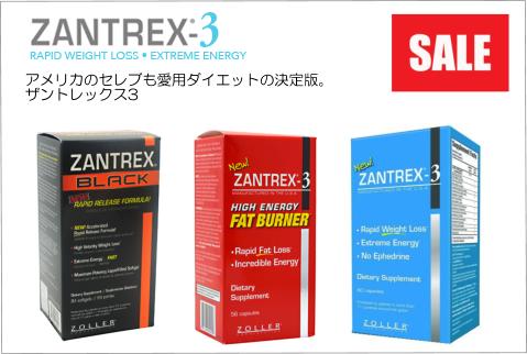 ザントレックス3の激安販売。